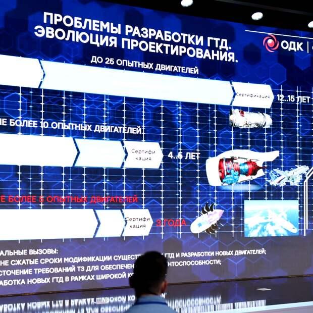 ОДК внедряет технологии цифрового двойника в разработку газотурбинных двигателей