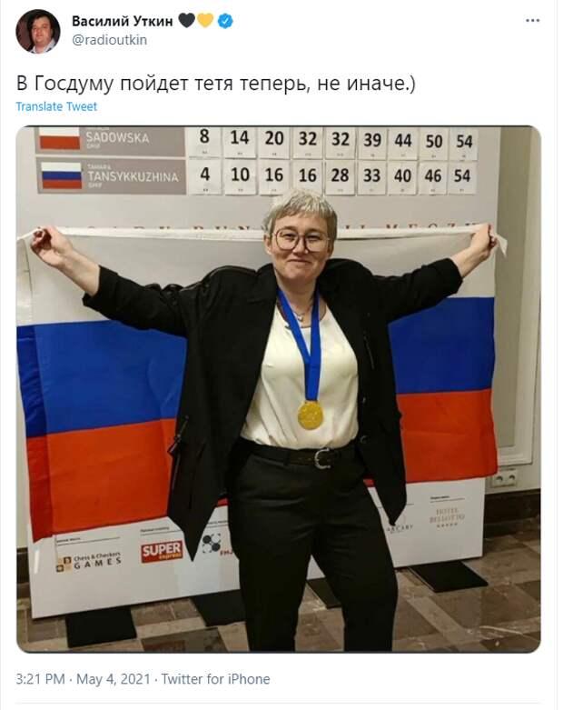 Уткин о фото шашистки Тансыккужиной с флагом России: «В Госдуму пойдет тетя теперь, не иначе»