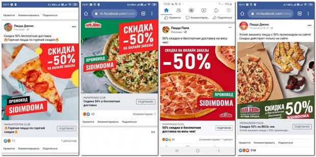 Заказали пиццу, потеряли 30000 рублей