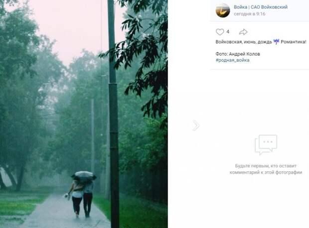 Фото дня: история любви в Войковском в одном снимке
