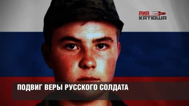 Подвиг веры русского солдата