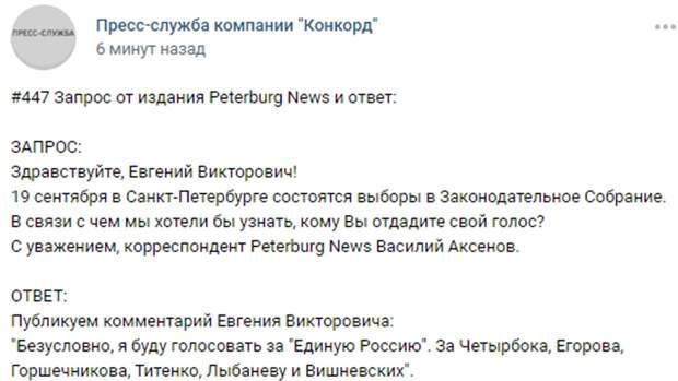 Евгений Пригожин рассказал, кому отдаст голос на выборах 19 сентября
