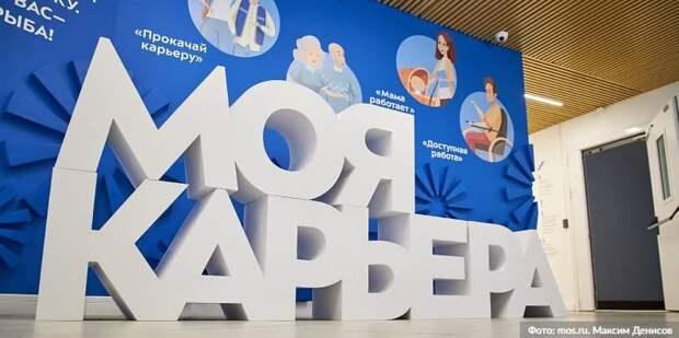 Вице-мэр Ракова сообщила о снижении безработицы в Москве. Фото: М. Денисов mos.ru
