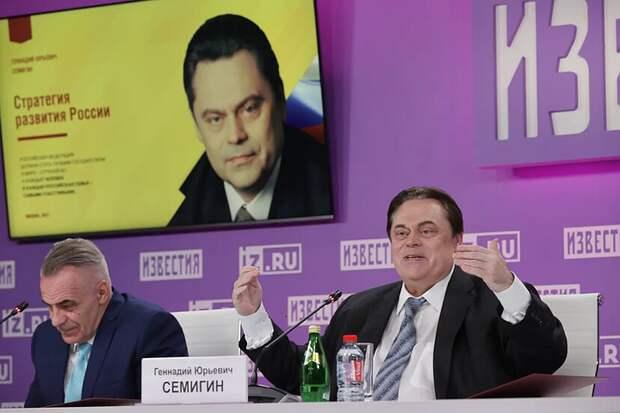 Цель страны – новый социализм: Геннадий Семигин представил «Стратегию развития России»