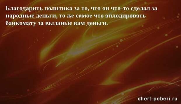 Самые смешные анекдоты ежедневная подборка chert-poberi-anekdoty-chert-poberi-anekdoty-31250504012021-5 картинка chert-poberi-anekdoty-31250504012021-5