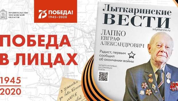 Портреты участников ВОВ появились на билбордах в Подмосковье