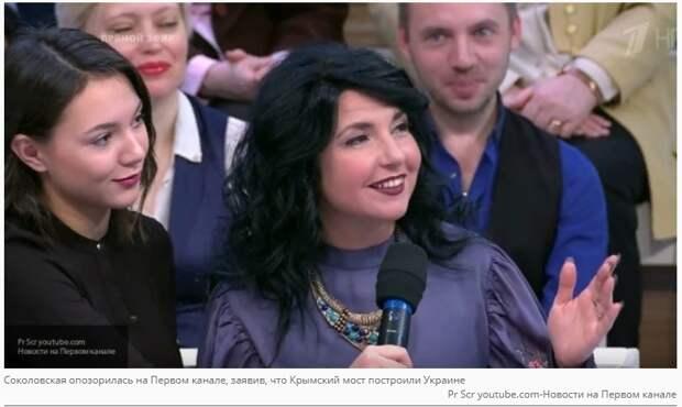 Соколовская опозорилась на Первом канале, заявив, что Крымский мост построили Украине...