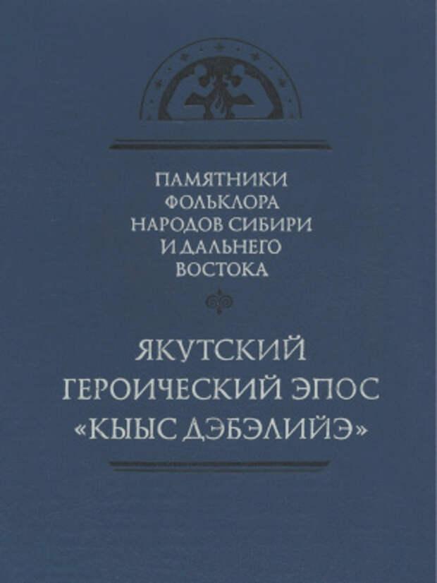 Якутский героический эпос Кыыс Дэбилийэ