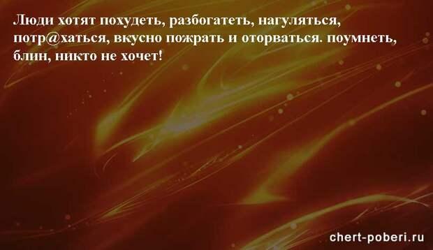 Самые смешные анекдоты ежедневная подборка chert-poberi-anekdoty-chert-poberi-anekdoty-31250504012021-14 картинка chert-poberi-anekdoty-31250504012021-14
