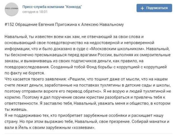 Пригожин сделал заявление назвав Навального «хамом, не отвечающим за свои слова»