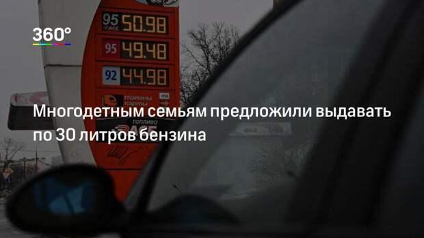 Многодетным семьям предложили выдавать по 30 литров бензина