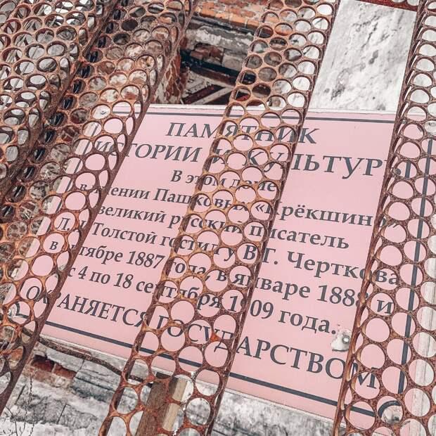 Усадьба в Крёкшино, где бывал Лев Толстой, уже практически развалилась
