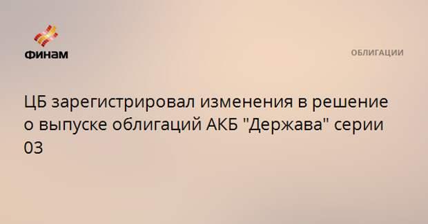 """ЦБ зарегистрировал изменения в решение о выпуске облигаций АКБ """"Держава"""" серии 03"""