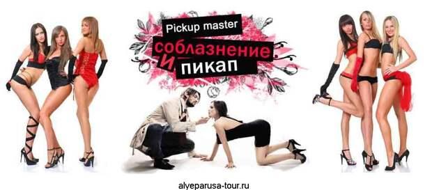 Pickup  Master  !