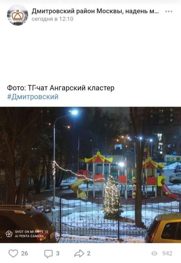 Фото дня: жители создают праздник во дворе Дмитровского