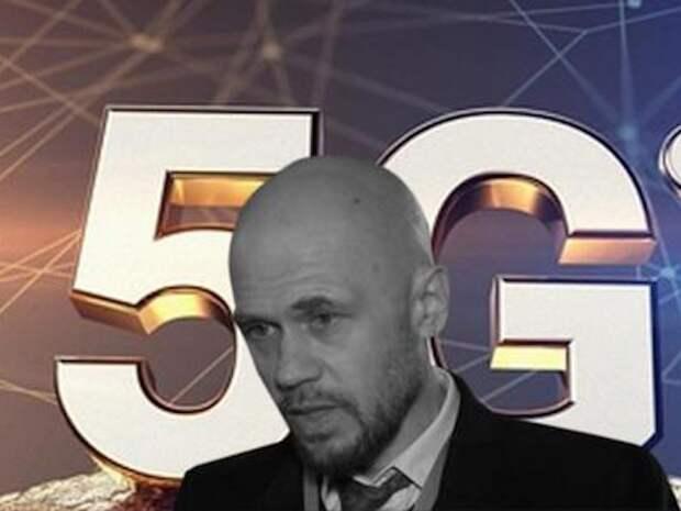 О технологии 5G