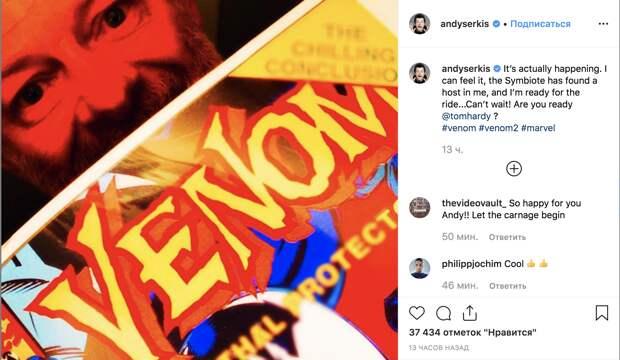 Официально: Энди Сёркис станет режиссёром «Венома 2»