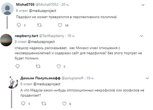 Почему читатели ринулись массово отписываться от оппозиционного издания «Медуза»?