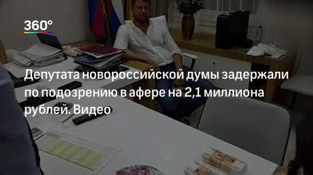 Депутата новороссийской думы задержали по подозрению в афере на 2,1 миллиона рублей. Видео