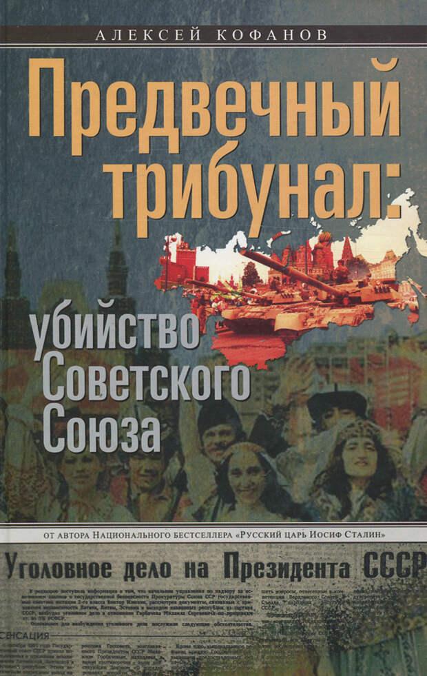 17 Предвечный трибунал: убийство Советского Союза