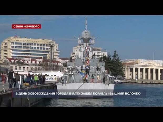 В день освобождения города в Ялту зашёл корабль «Вышний Волочёк»