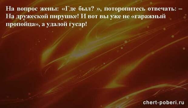 Самые смешные анекдоты ежедневная подборка chert-poberi-anekdoty-chert-poberi-anekdoty-14240614122020-9 картинка chert-poberi-anekdoty-14240614122020-9
