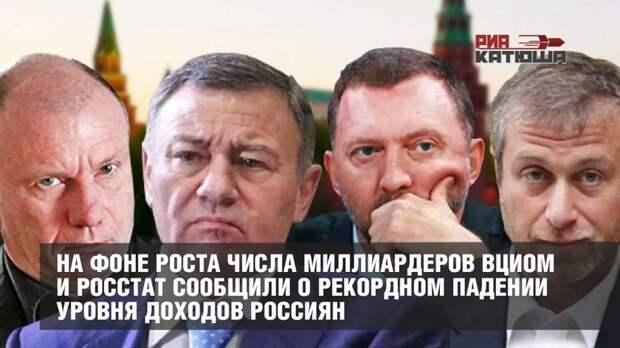 На фоне роста числа миллиардеров ВЦИОМ и Росстат сообщили о рекордном падении уровня доходов россиян