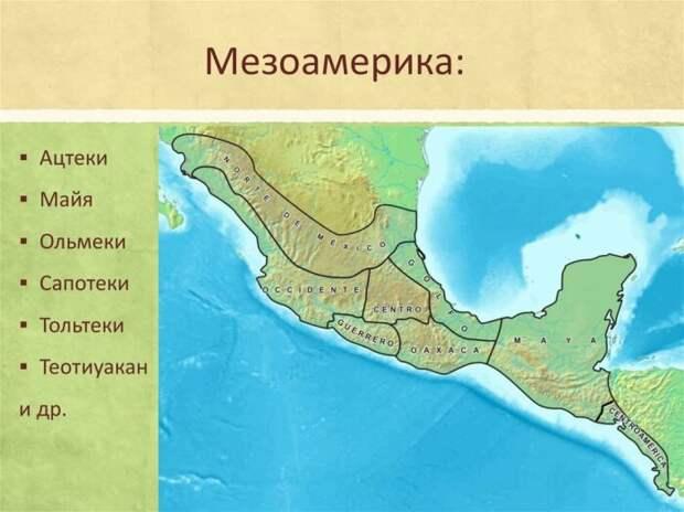 Мезоамериканская цивилизация. \ Фото: en.ppt-online.org.