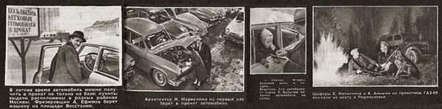 Машина становится доступна всем! СССР, авто, интересно, история, каршеринг, прокат автомобилей, советский союз