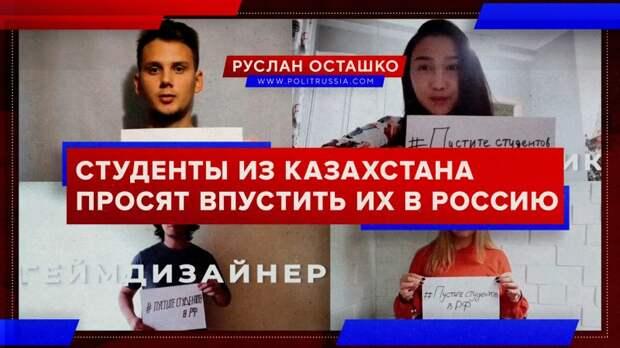Студенты из Казахстана просят впустить их в Россию