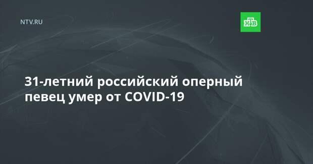 31-летний российский оперный певец умер от COVID-19