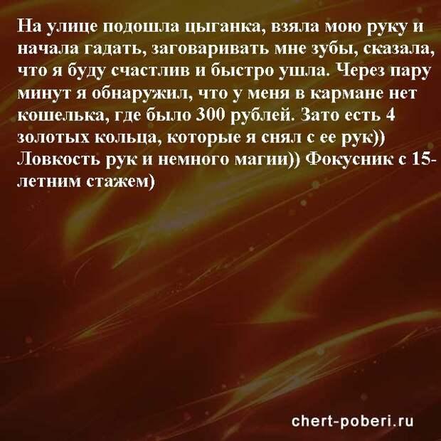Самые смешные анекдоты ежедневная подборка chert-poberi-anekdoty-chert-poberi-anekdoty-14240614122020-1 картинка chert-poberi-anekdoty-14240614122020-1