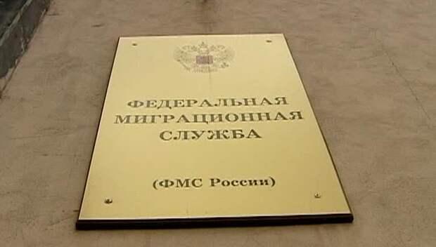 ФМС отменяет привилегии для украинских мигрантов