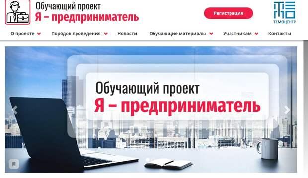 Ученики школы имени Чернышева заняли второе место в бизнес-конкурсе