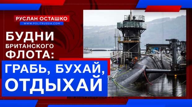 Будни британского флота: «бухай, карантин нарушай, пьяным ядерные ракеты разгружай»