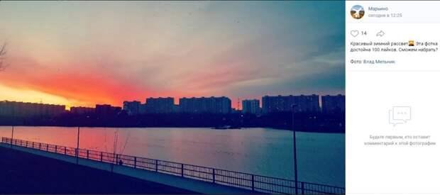 Фото дня: первый зимний рассвет в Марьине