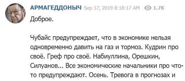 Русские богатеют, о чём вы? Силуанов и Орешкин сцепились в вопросе инфляции и оценки наших доходов