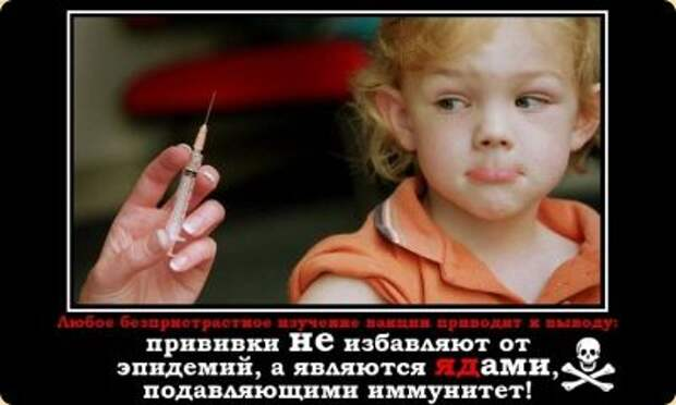 """Генно-инженерные вакцины - новая """"мясорубка"""" для детей"""