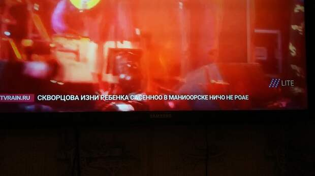 Телеканал Дождь, у вас там всё в порядке? Смотрю, хорошо отметили! ;) Телеканал Дождь, С Новым Годом!!, Пьяный, Длиннопост