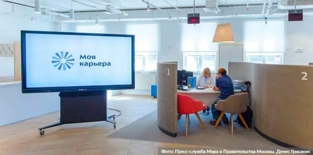 Вице-мэр Ракова сообщила о снижении безработицы в Москве