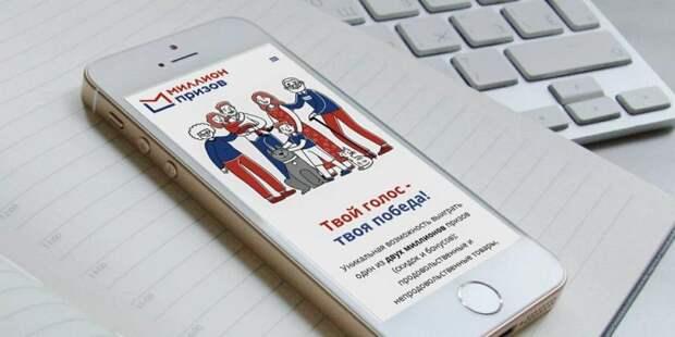К программе «Миллион призов» присоединилось 13 столичных НКО. Фото: mos.ru