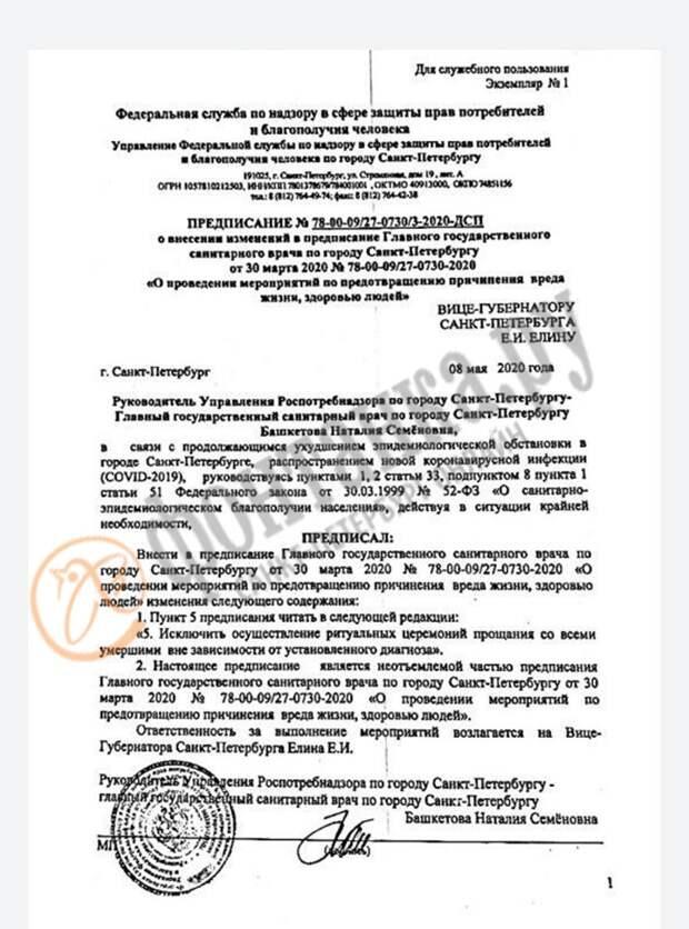 «Даже если от поножовщины». В Петербурге запрещено прощание с покойными — вне зависимости от установленного диагноза