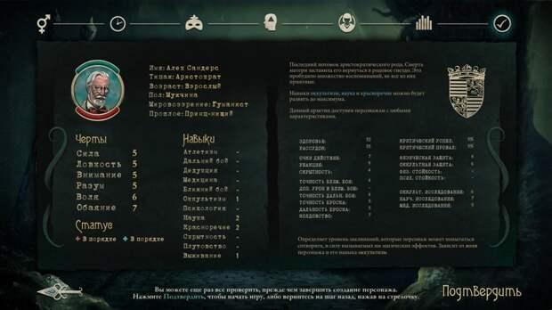 Стоит ли играть в Stygian: Reign of the Old Ones — игру по Лавкрафту? 4 причины «за» и 2 — «против»