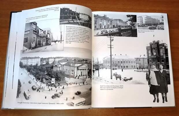 Фотоальбом с видами старого Ижевска издали в Удмуртии