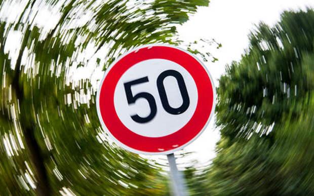 50 км/ч в городе — а где же нам гонять?!