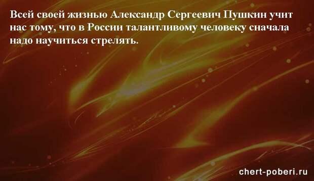 Самые смешные анекдоты ежедневная подборка chert-poberi-anekdoty-chert-poberi-anekdoty-14240614122020-3 картинка chert-poberi-anekdoty-14240614122020-3