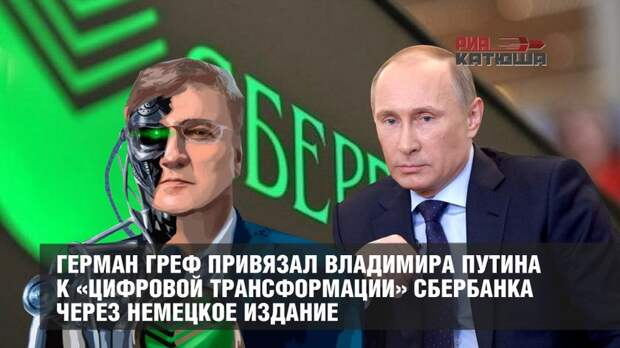 Герман Греф привязал Владимира Путина к «цифровой трансформации» Сбербанка через немецкое издание