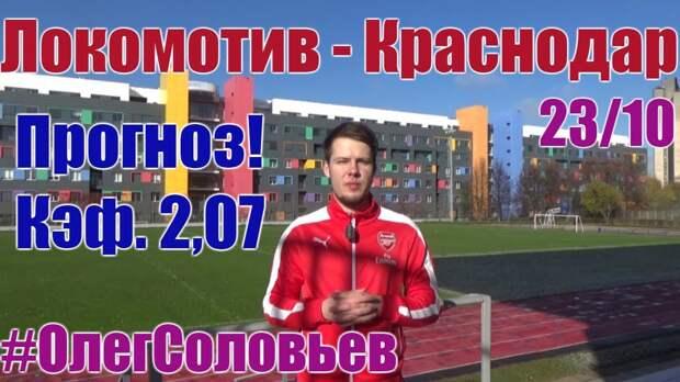 Чемпионат России. «Локомотив» сыграет с «Краснодаром»