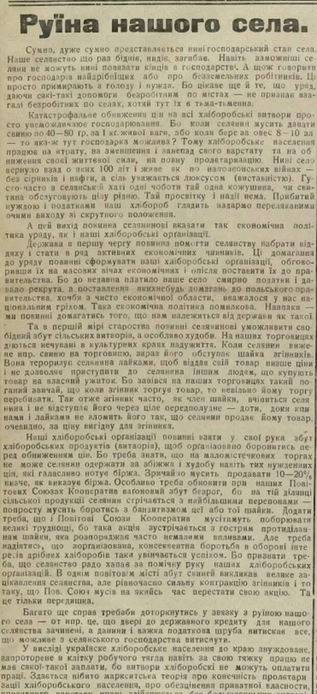 """СССР устроил """"голодомор"""" украинской Польше –  западной Украине?"""