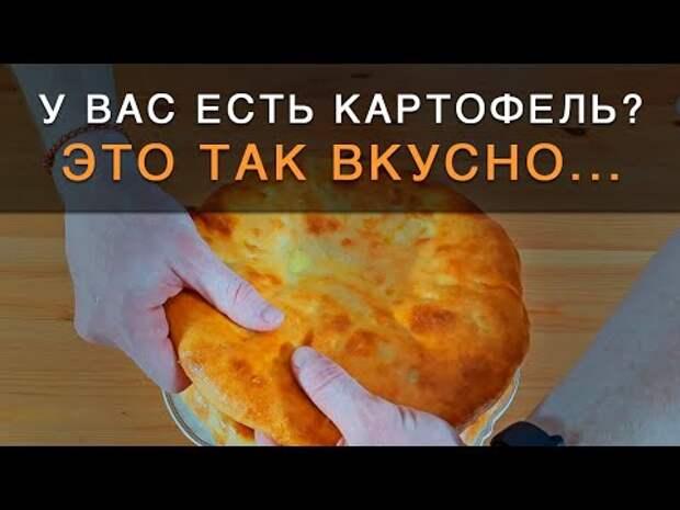 Есть 5 картофелин? Это так ВКУСНО! Картофельный ХЛЕБ с сыром или шаньги с картошкой